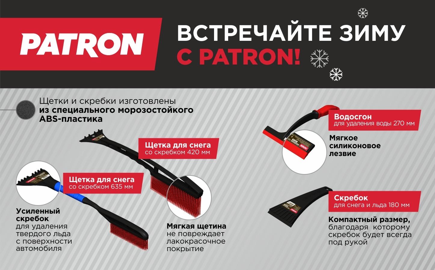 Зимнее расширение PATRON