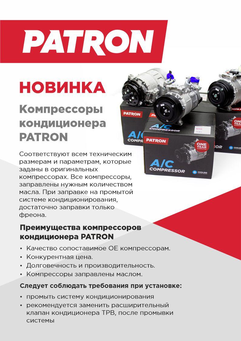 04082021 PATRON_AC_Compressors_04_08