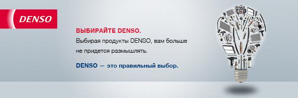 14042021 DENSO
