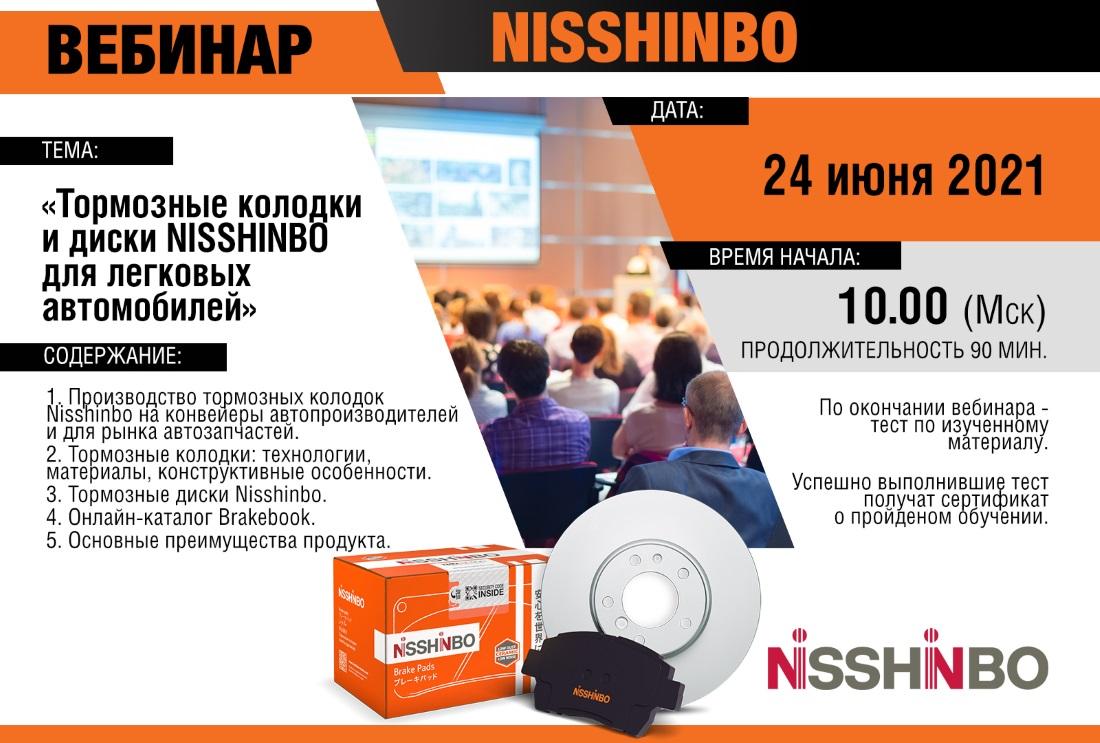 24 06 2021 nisshinbo