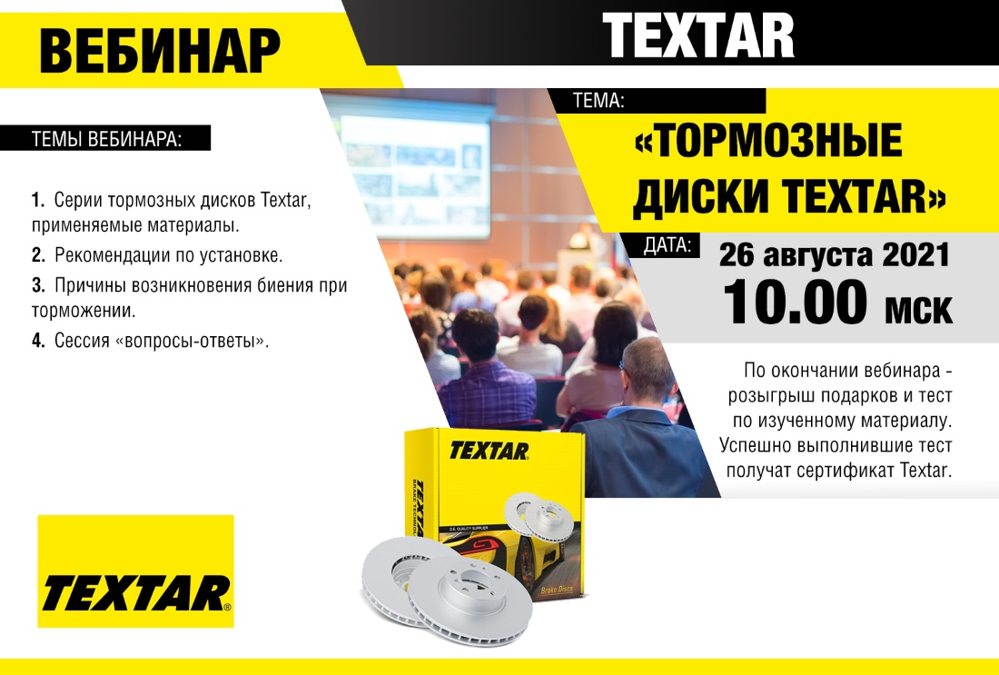 26.08.21 Textar