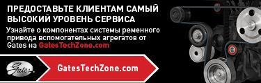 Gates_RU_ABDS_375x120px