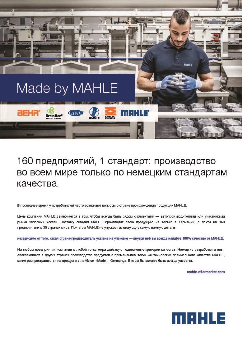 Made by MAHLE