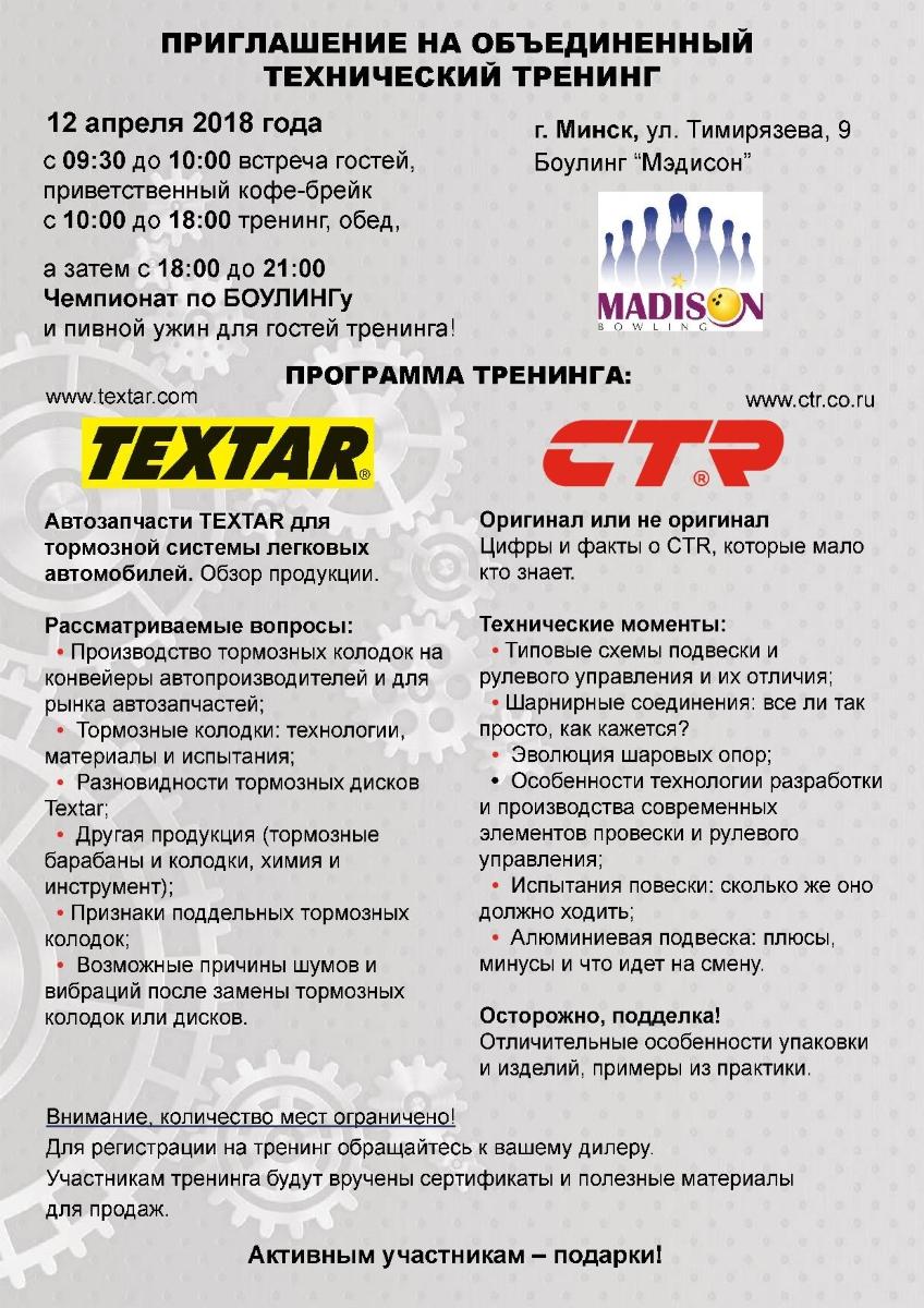 Технический тренинг CTR и TEXTAR