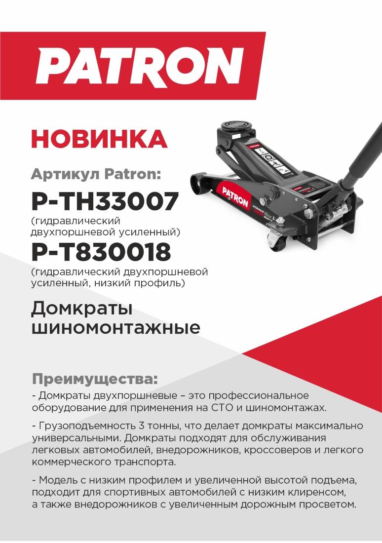 NEW_Patron_P-TH33007_P-T830018_Big