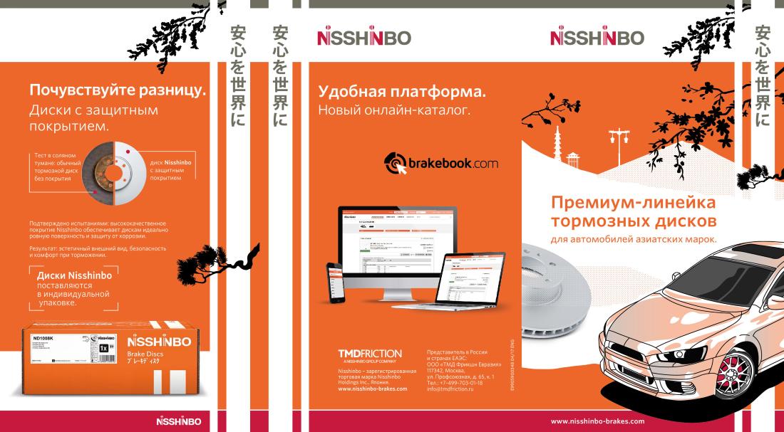 NISSH_FLY_BrakeDisc_180x297mm_PREVIEW_RUS_1