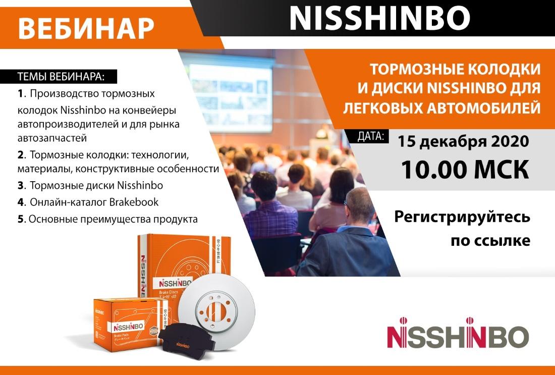 Nisshinbo.