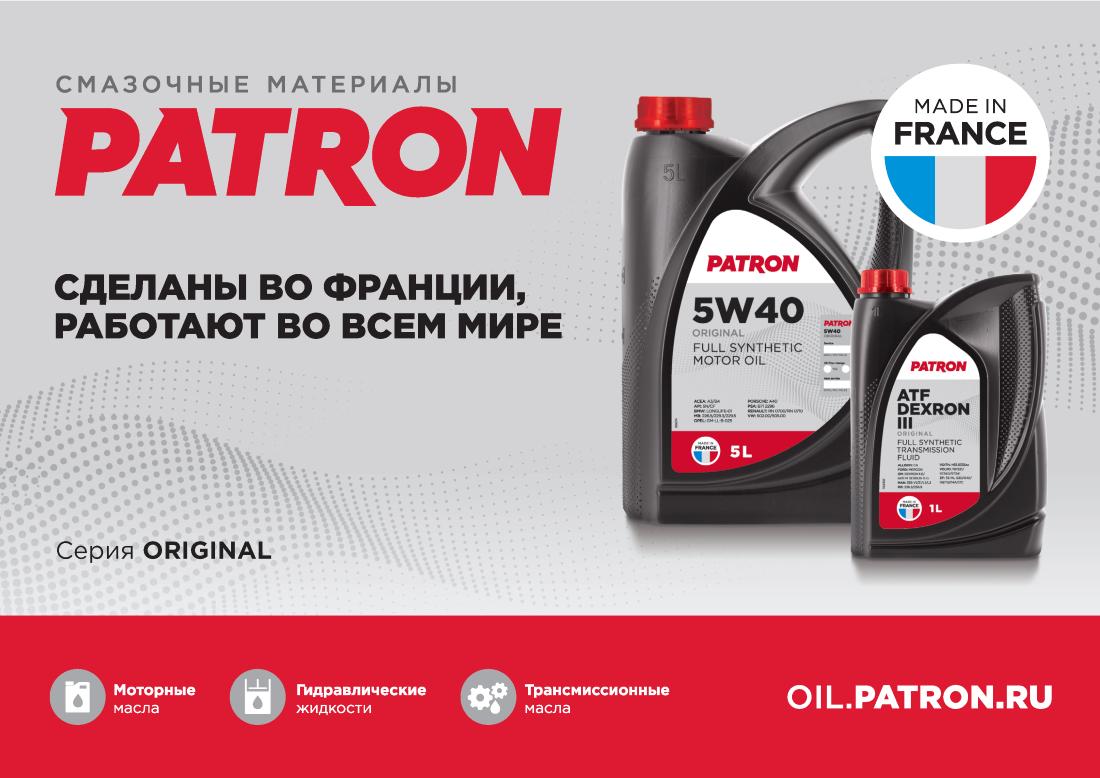 OIL_PATRON_Presentation_04_2020_1