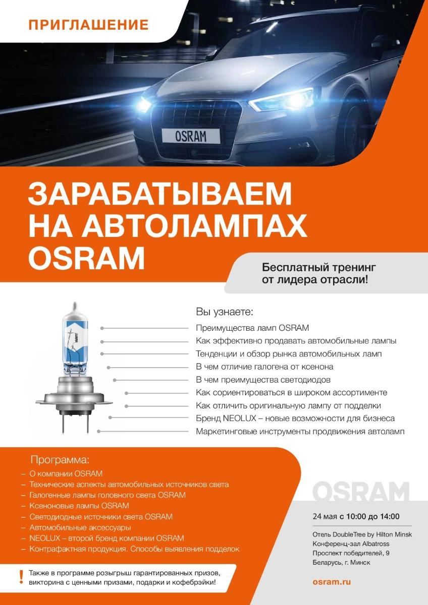 Приглашение Osram