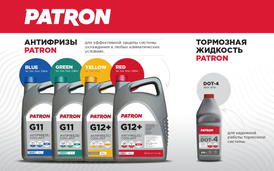 Новая линейка антифризов PATRON