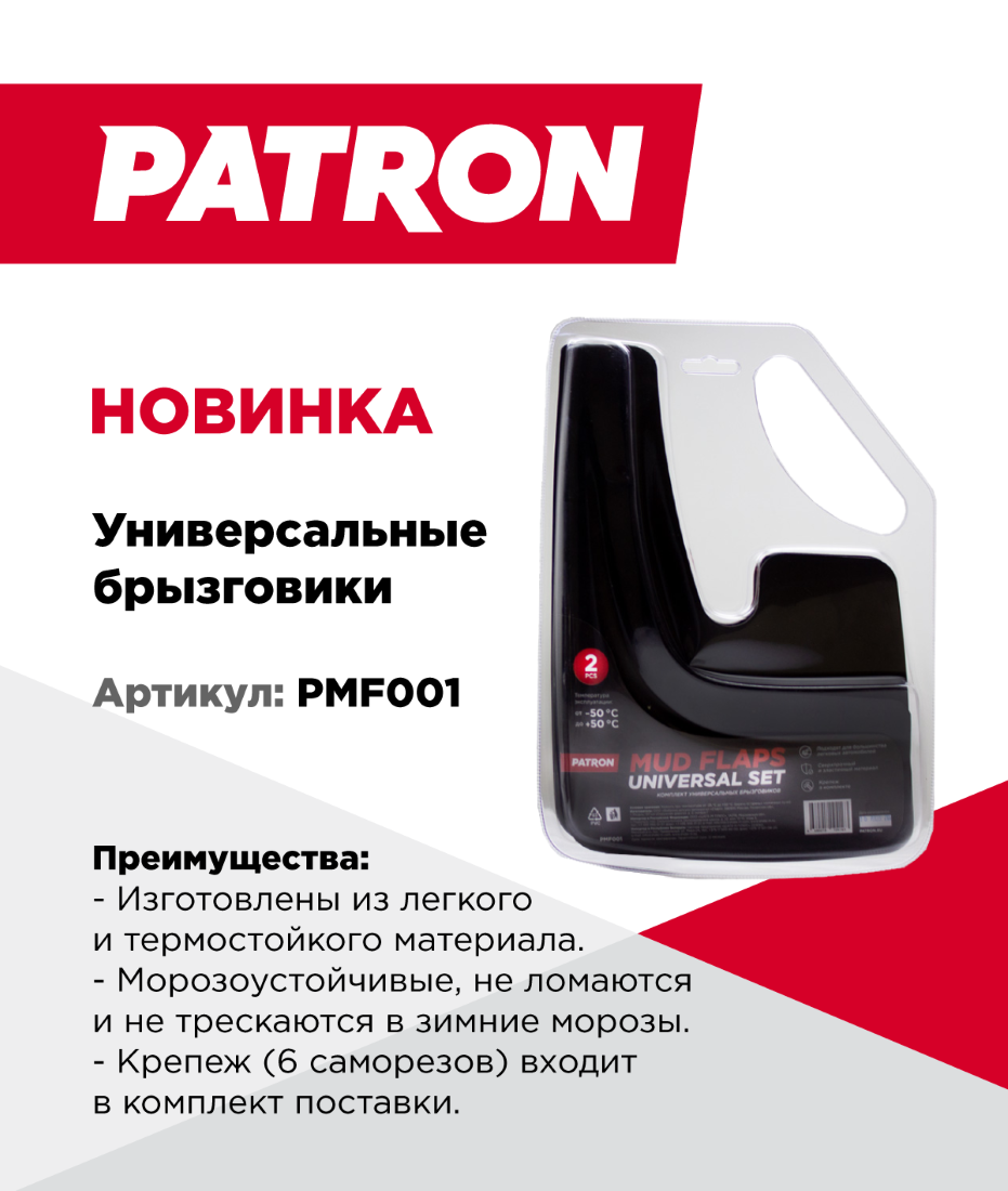 PATRON_Site_water