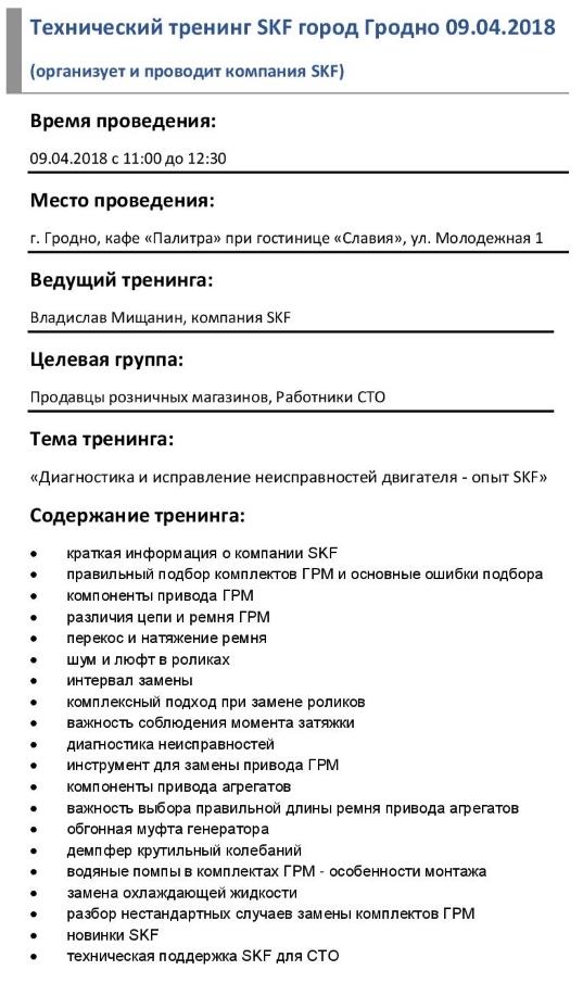 Технический семинар SKF