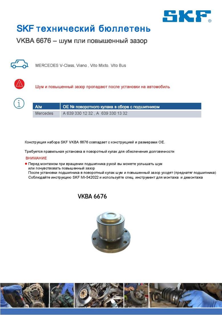 VKBA 6676