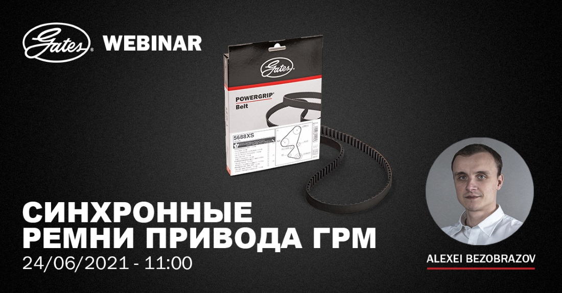 ar_webinar_ru_jun24_powergrip_belts