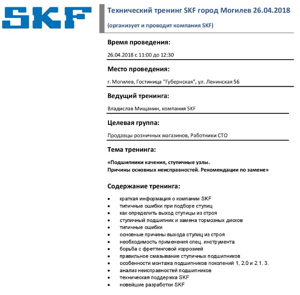Семинар SKF