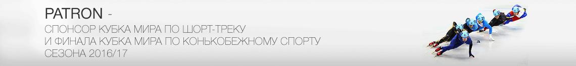 PATRON стал официальным спонсором Кубка мира по шорт-треку и финала Кубка мира по конькобежному спорту
