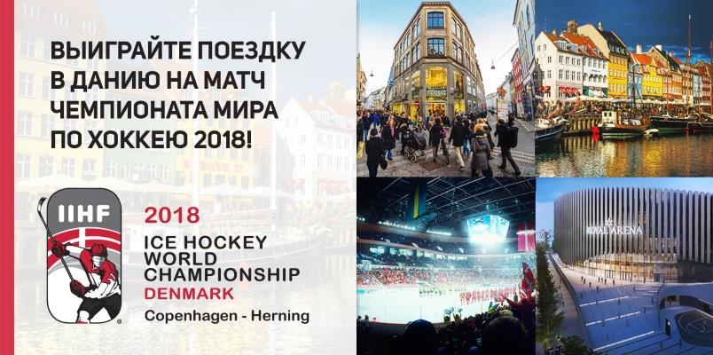 Patron - Получите уникальную возможность посетить матч ЧМ-2018 в Дании