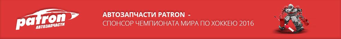 PATRON стал официальным спонсором Чемпионата Мира по хоккею
