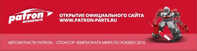 Автозапчасти Patron - официальный сайт